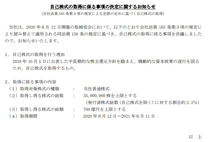 itochu-pressrelease-2