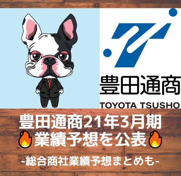 toyota-tusho-logo-eyecatch