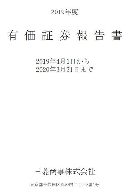 mc-yukashoken-houkokusho