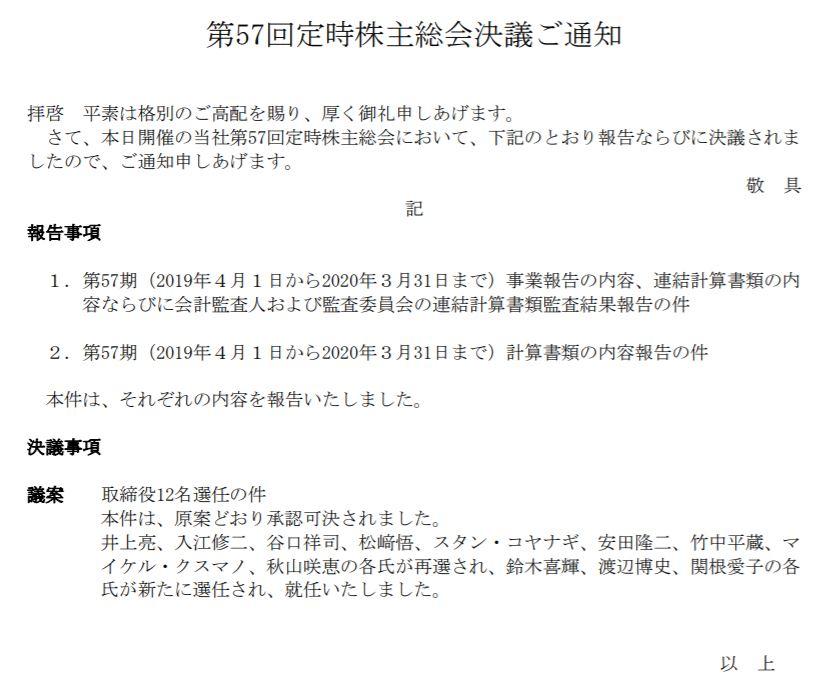orix-kabunushisokai