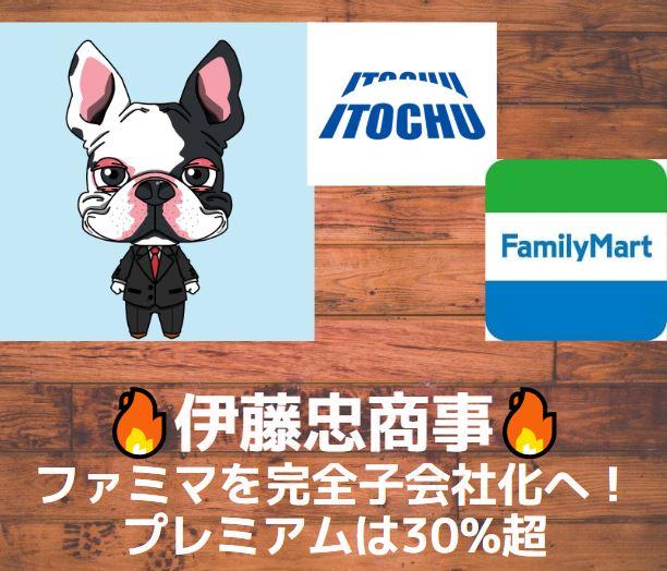 itochu-familymart-logo-eyecatch