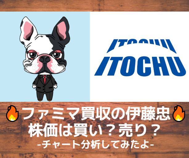 itochu-eye-catch
