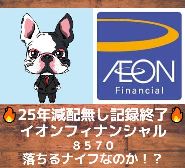aeon-financial-service-logo