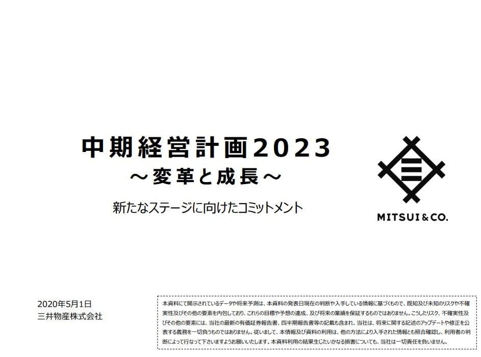 mitsui-chukei-1