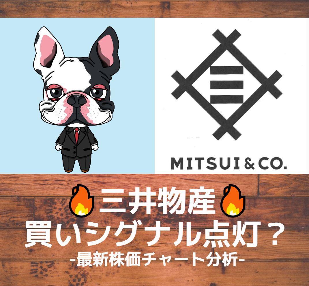 mitsuibussan-logo