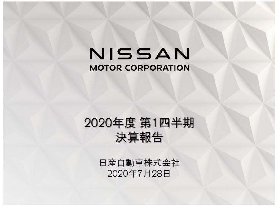 nissan-presentation-2020q1-1