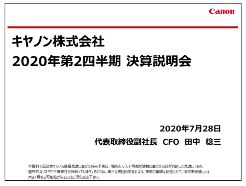 canon-financial-result-2020q2-1