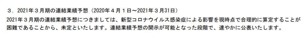 ana-financial-forecast-202103
