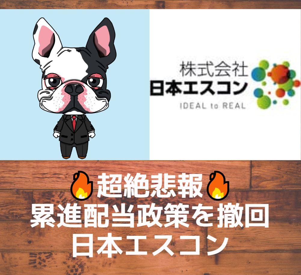 japan-escon-logo-eyecatch