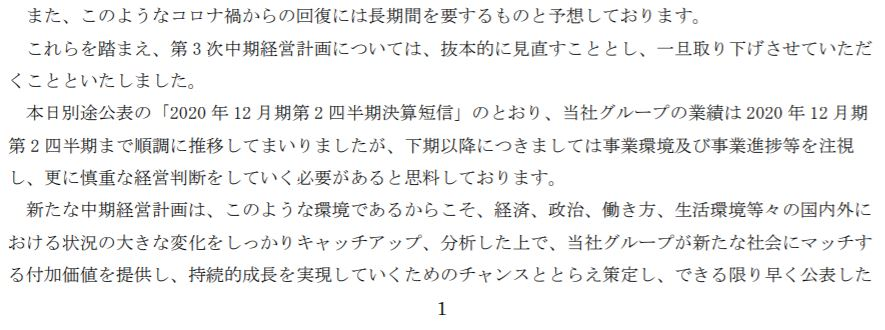 japanescon-press-release-2