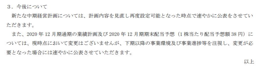 japanescon-press-release-4