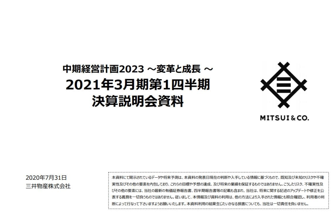 mitsui-corporation-financial-result-presentation-1
