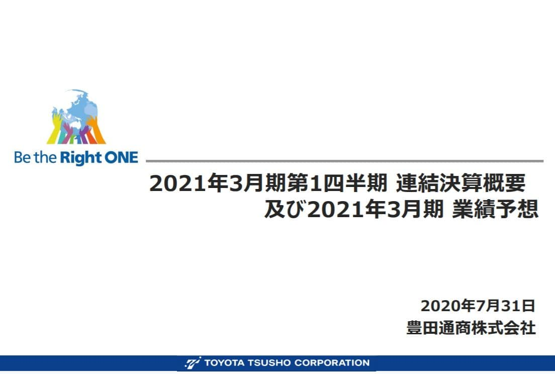 toyota-tusho-financial-result-presentation-2020q1-1