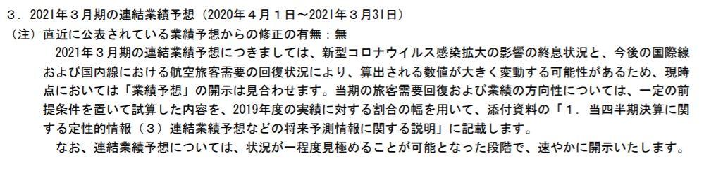 jal-kessan-tanshin-2020q1-1