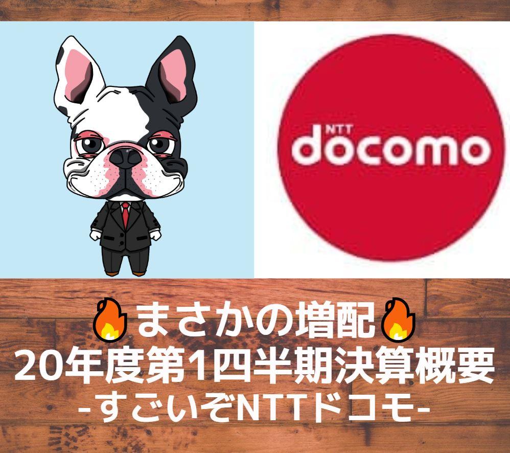 ntt-docomo-logo-eyecatch