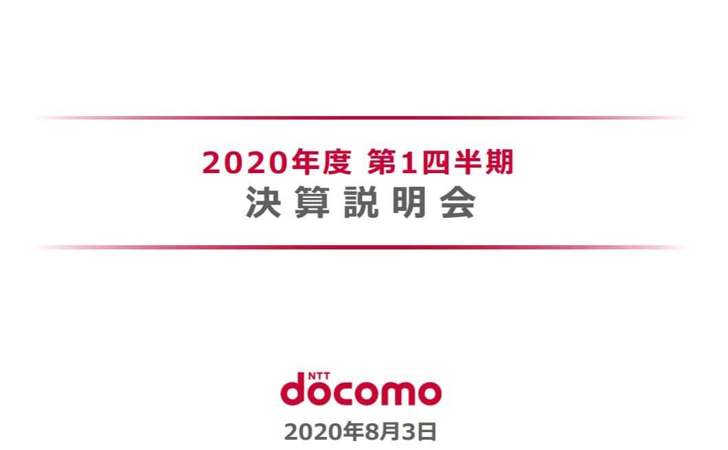 ntt-docomo-financial-result-2020q1-1
