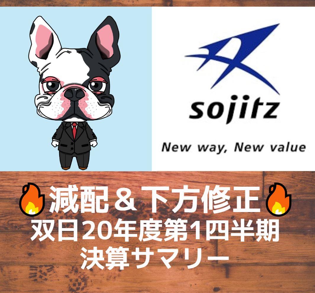 sojitz-logo-eyecatch