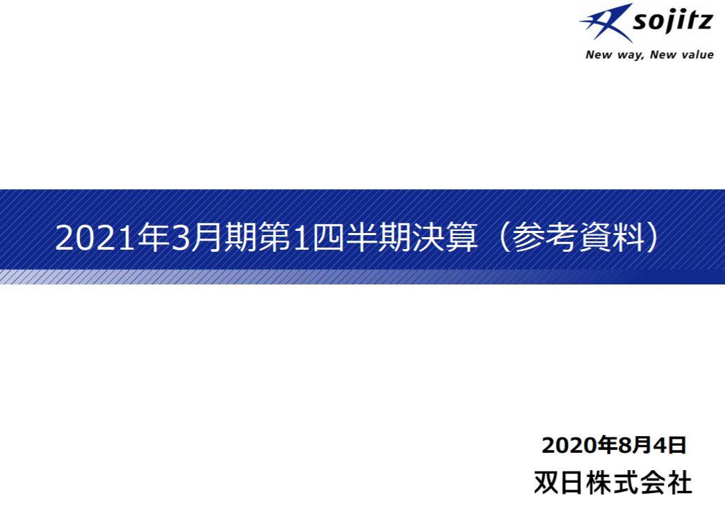 sojitz-financial-result-2020q1-1