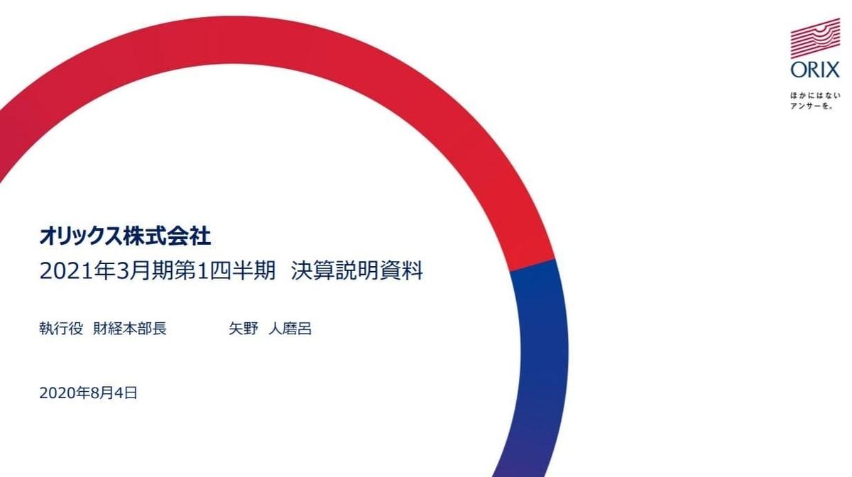 orix-financial-result-2020q1-1