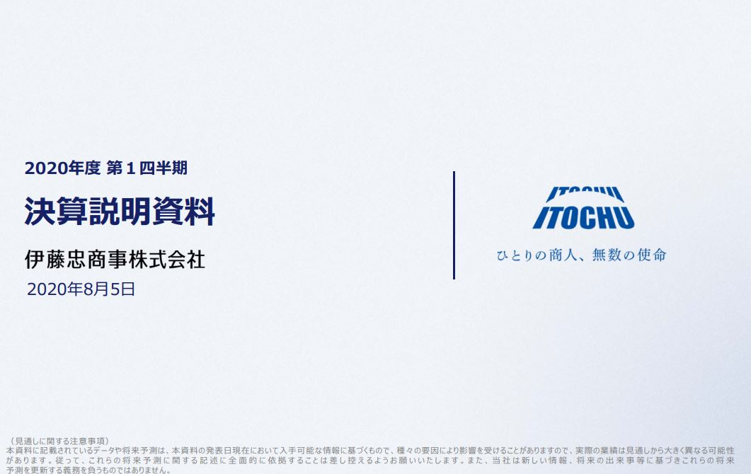itochu-financial-result-2020q1-1