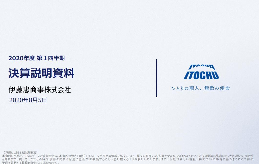 itochu-financial-result-2020q1-1