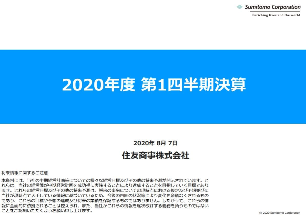 sumitomo-corporation-financial-result-2020q1-1