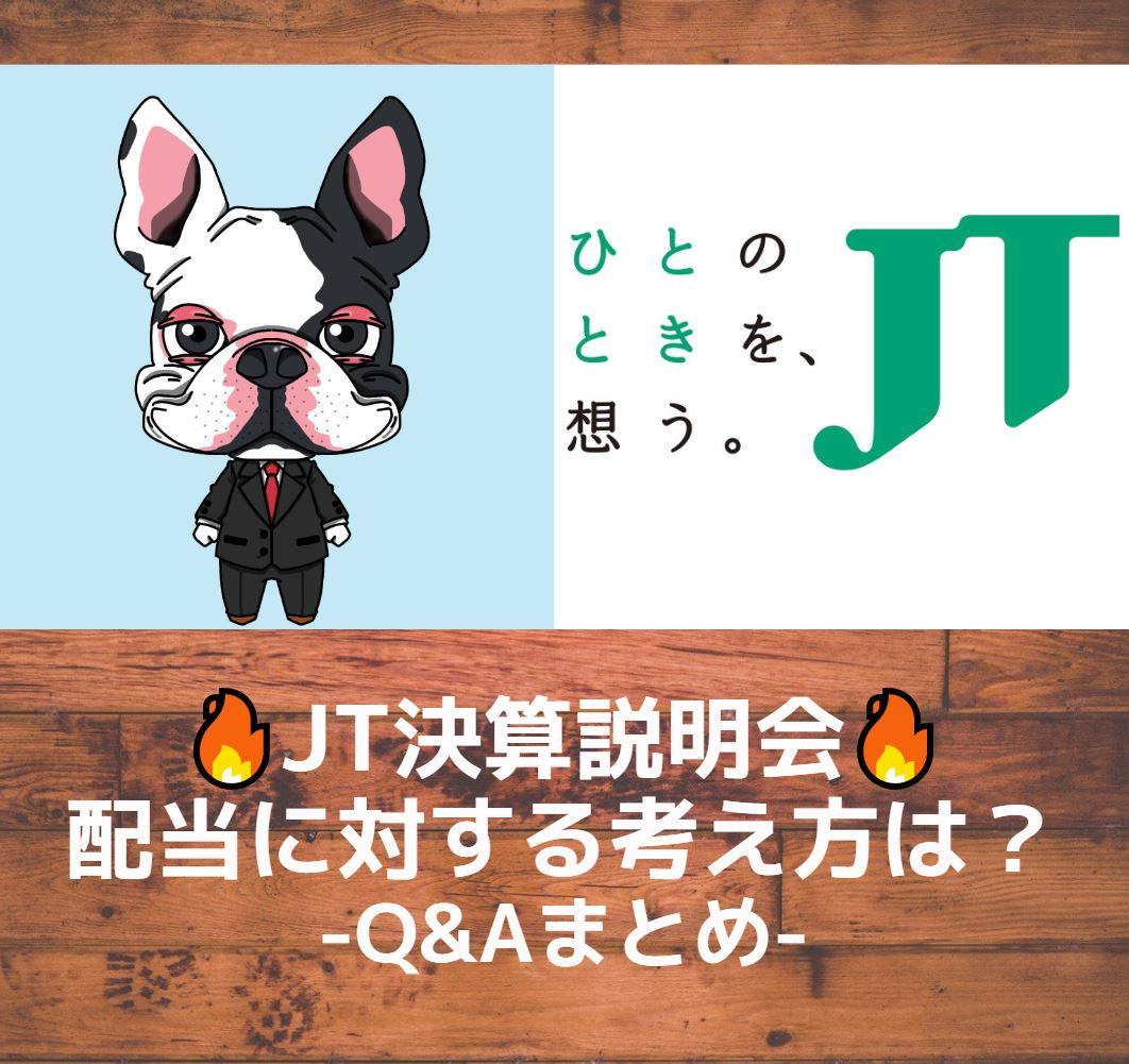 jt-logo-eyecatch