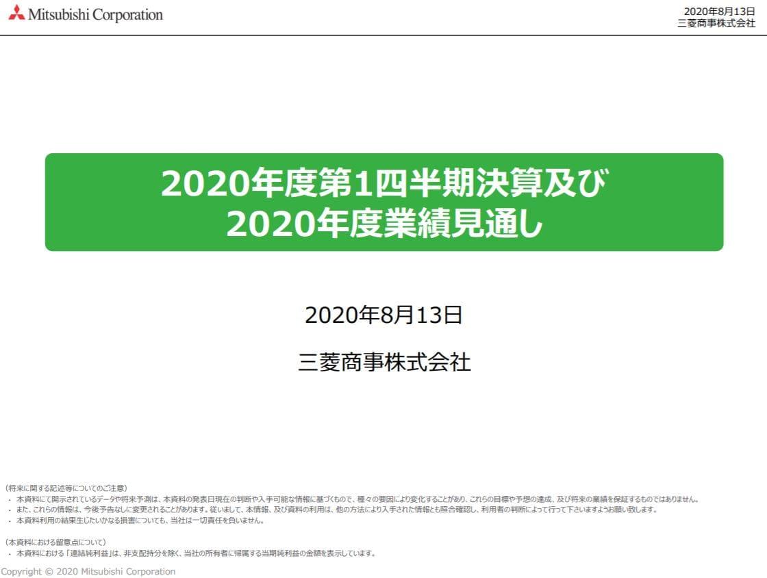 mc-financial-result-2020q1-1