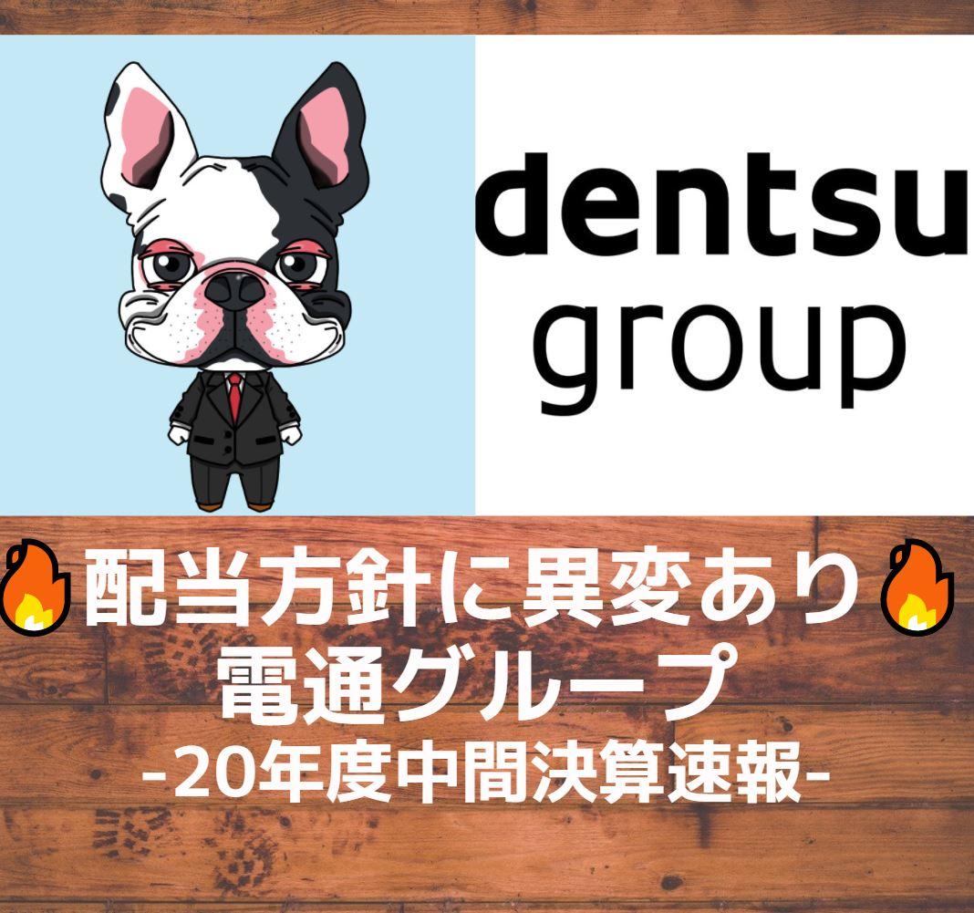 dentsu-logo-eyecatch