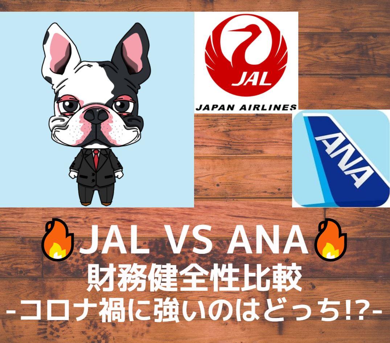 jal-ana-logo-eyecatch