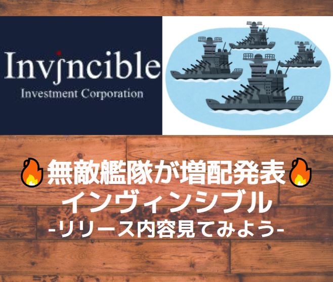 invinsible-logo-eyecatch