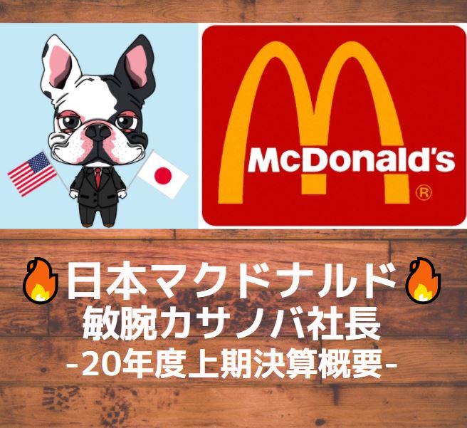 mcdonald-logo-eyecatch