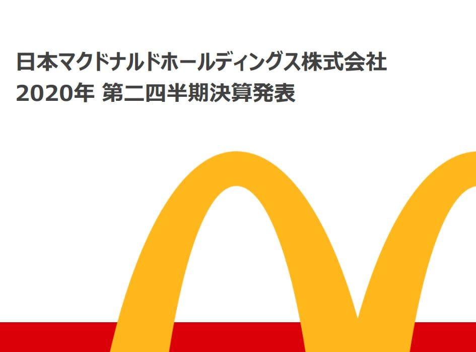 mcdonald-financial-result-2020q2-1