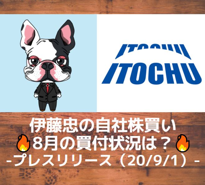itochu-logo-eyecatch