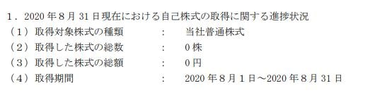 itochu-press-release-20200901-2