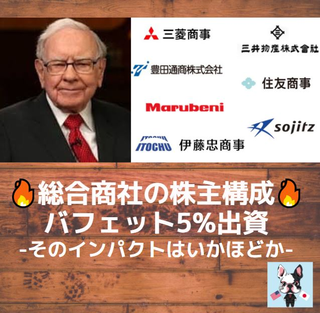 warrenbuffett-sogoshosha-logo-eyecatch
