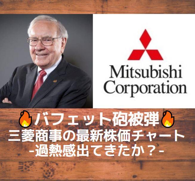 buffett-mitsubishi-corporation-eyecatch