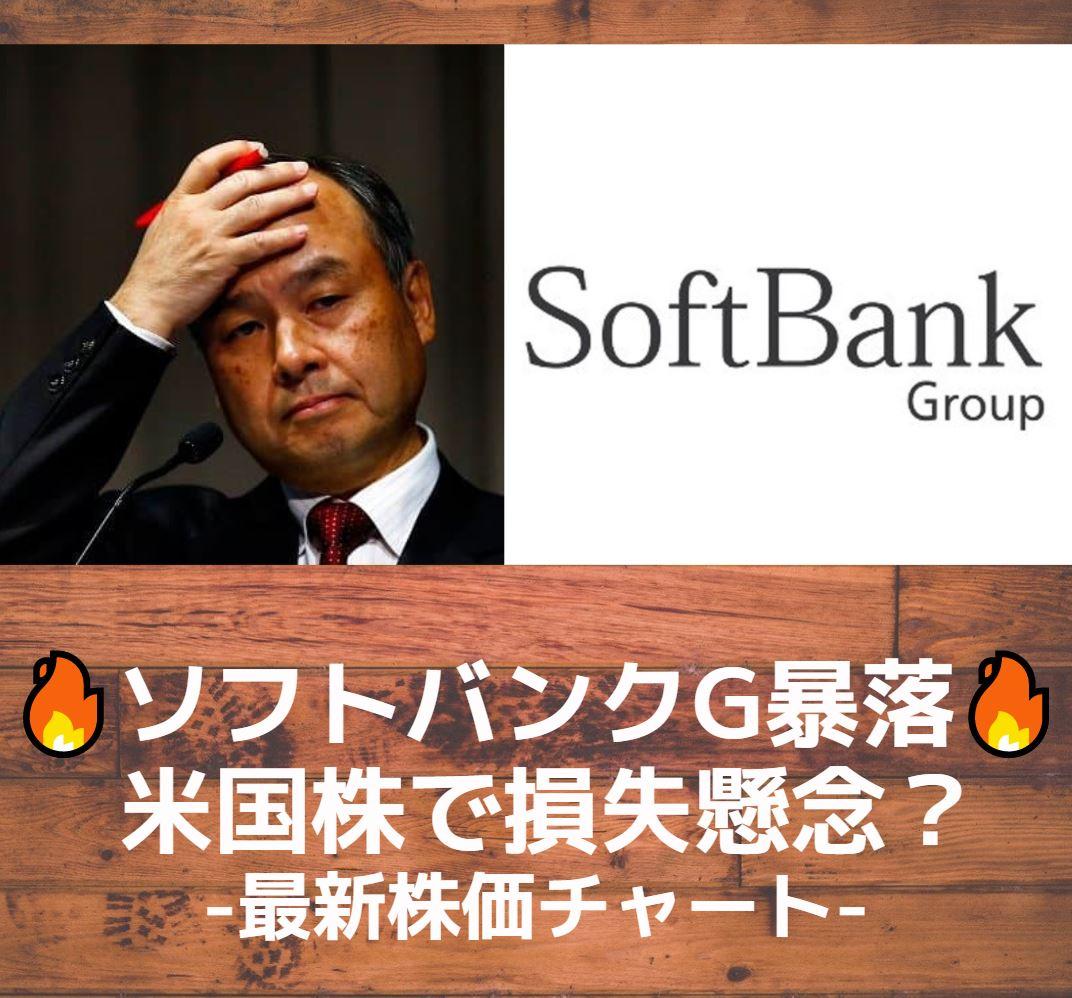 softbankgroup-logo-eyecatch