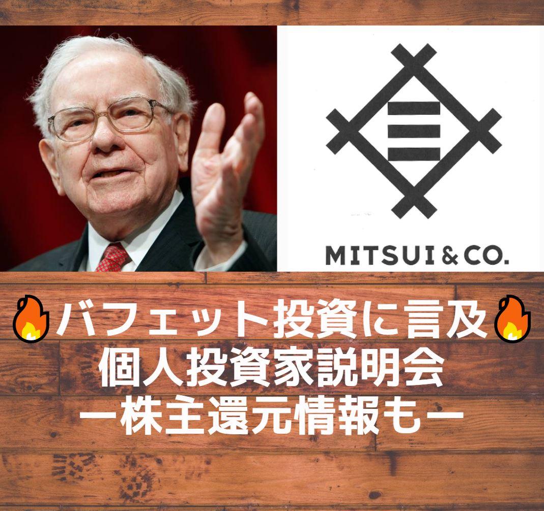 buffett-mitsui-corporation-logo-eyecatch
