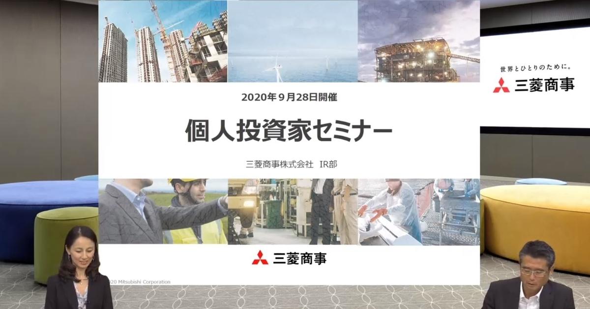 mc-seminar-20200928-1