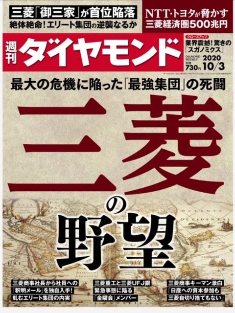 diamond-magazine