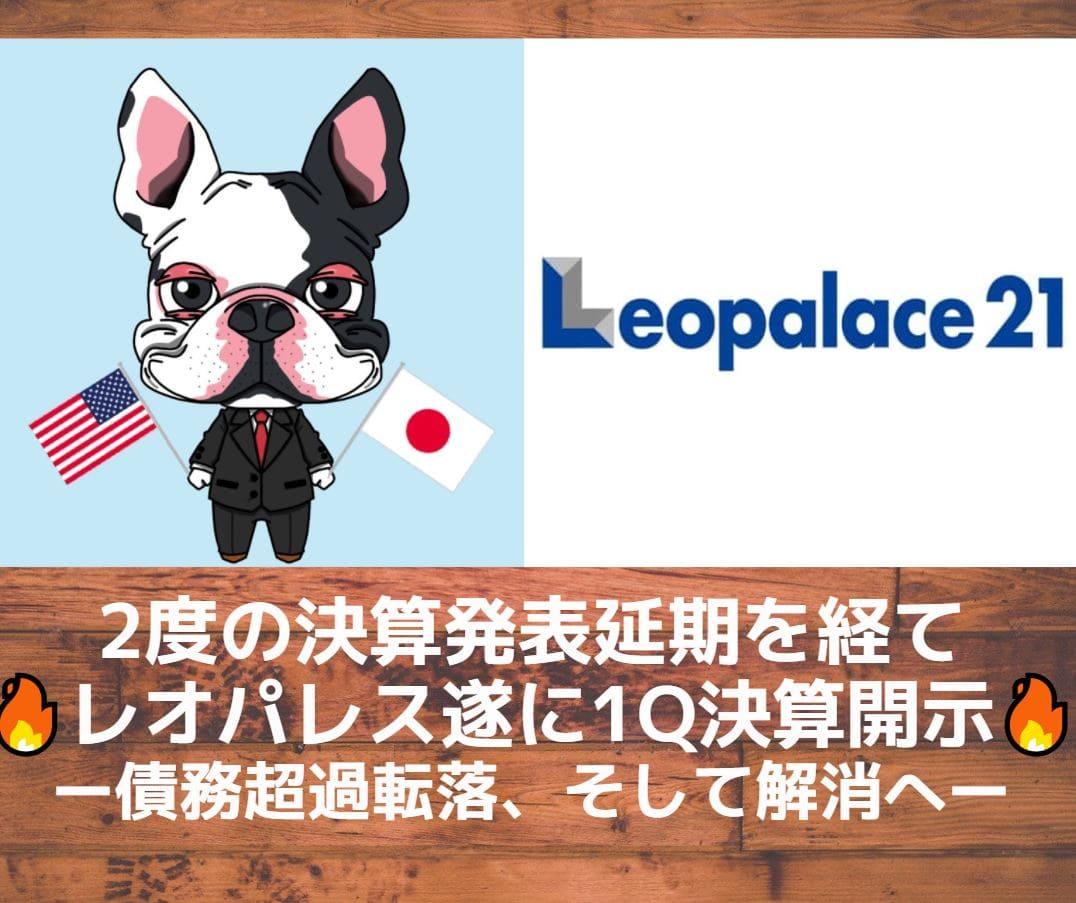 leopalace21-logo-eyecatch