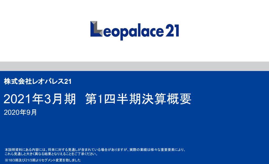 leopalace21-presentation-2020q1-1