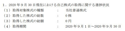 itochu-press-release-202010-2