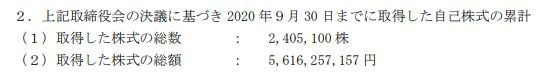 itochu-press-release-202010-3