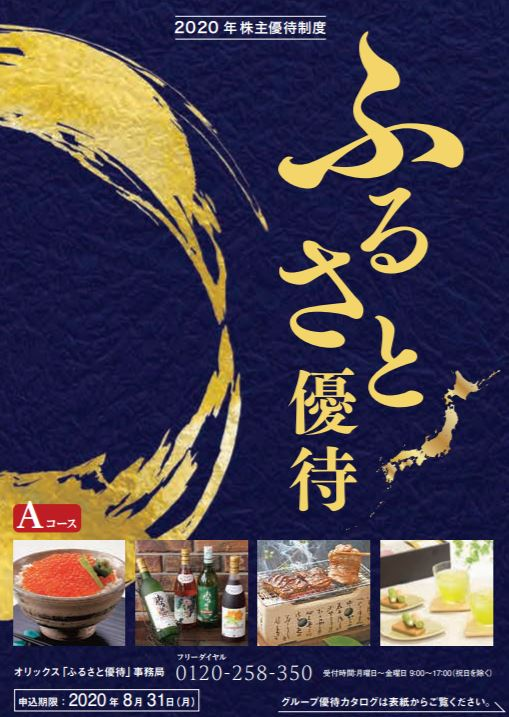 orix-kabunushiyutai-catalogue-a