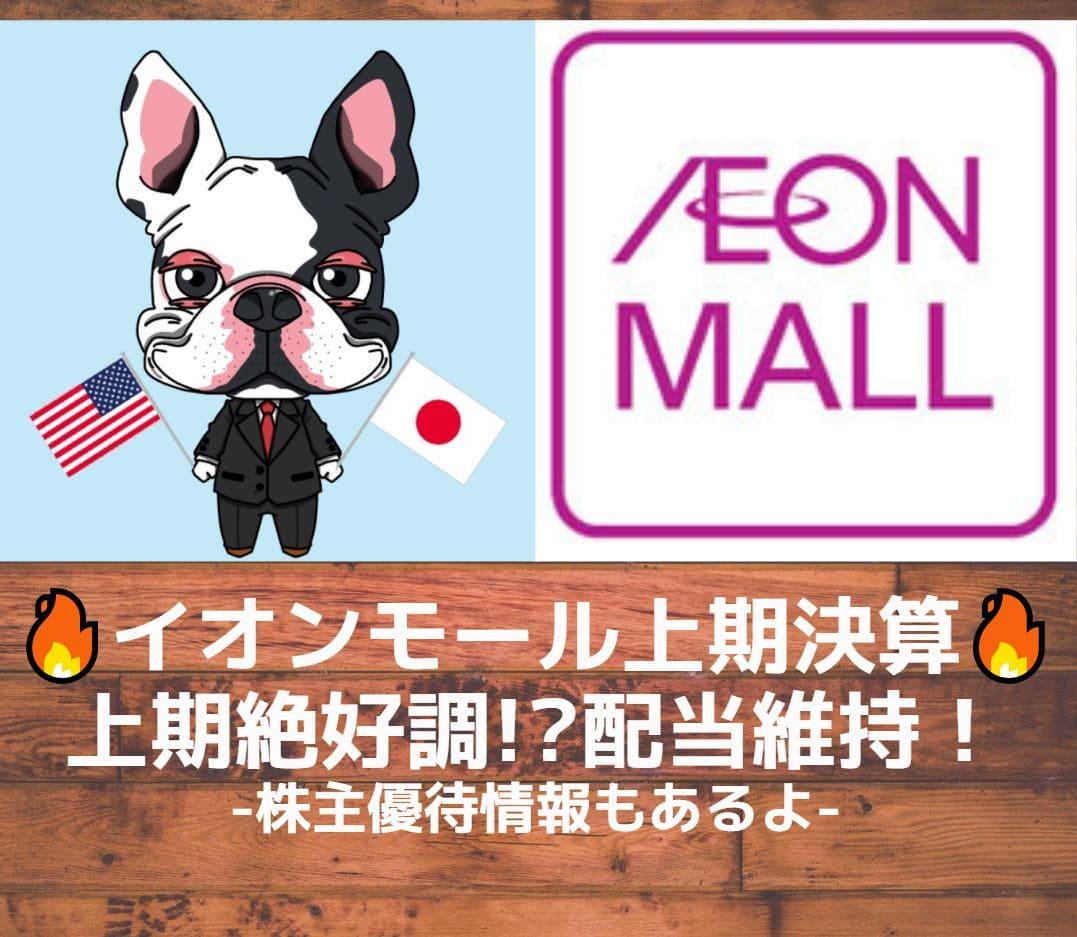 aeon-mall-logo-eyecatch