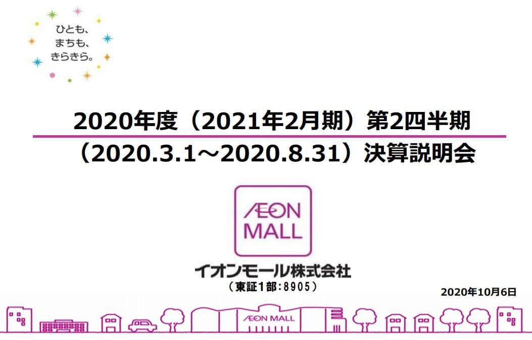 aeon-mall-financial-result-2020q2-1