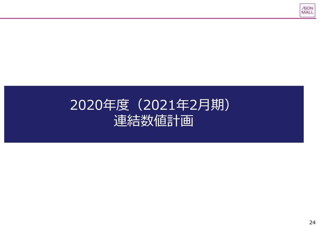 aeon-mall-financial-result-2020q2-3