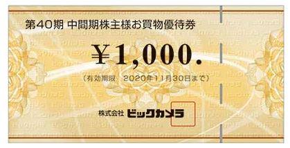 bic-camera-kabunushi-yuitai-1